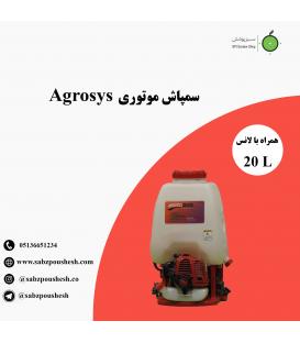 سمپاش لانسی موتوری دو زمانه   AGROSYS 768